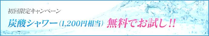 初回限定キャンペーン 炭酸シャワー(1,200円相当)無料でお試し!!